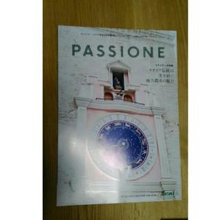 日本語機内誌PASSIONE  (その他)