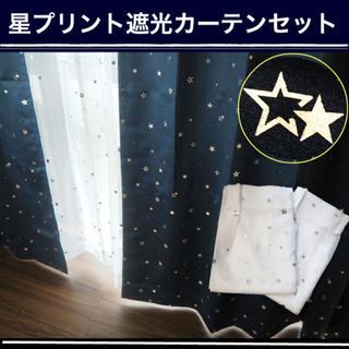 星柄箔プリント遮光カーテン&レースカーテン4枚セット(カーテン)