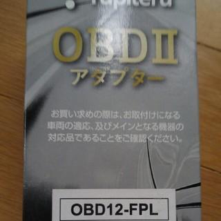 ユピテル(Yupiteru)のユピテル OBD12-FPL 新品未使用(レーダー探知機)