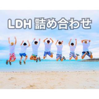 LDH 詰め合わせ(国内アーティスト)