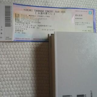 徳永英明 11月24日 北海道 札幌 チケット 1枚(国内アーティスト)