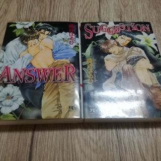 ゲントウシャ(幻冬舎)のBL小説 崎谷はるひ ANSWER シリーズSUGGESTION(文学/小説)