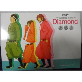 †薄桜鬼 同人誌†《Diamond》原田・永倉・平助(一般)