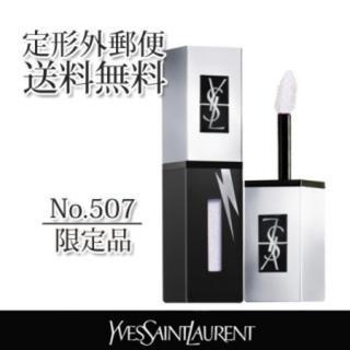イヴサンローランボーテ(Yves Saint Laurent Beaute)のイヴサンローラン ホログラフィックス 507 白(口紅)