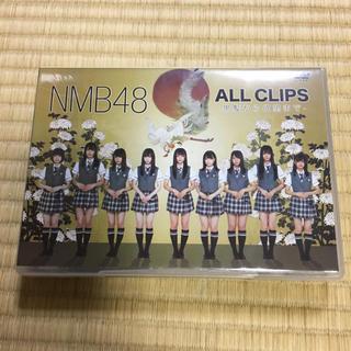 エヌエムビーフォーティーエイト(NMB48)のNMB48 ALL CLIPS-黒髪から欲望まで- DVD(アイドルグッズ)