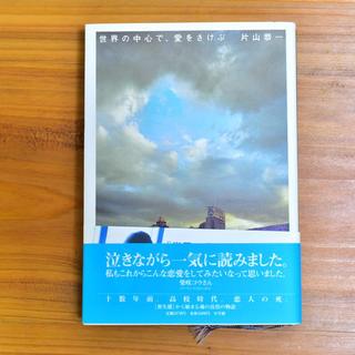 ショウガクカン(小学館)の「世界の中心で、愛をさけぶ」片山 恭一(小学館)(文学/小説)