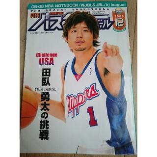 月刊バスケットボール 田臥勇太(バスケットボール)