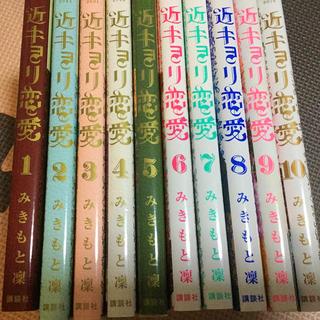コウダンシャ(講談社)の近キョリ恋愛 全巻セット(全巻セット)