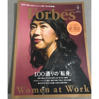 Forbes JAPAN 2018年9月号 フォーブスジャパン(その他)