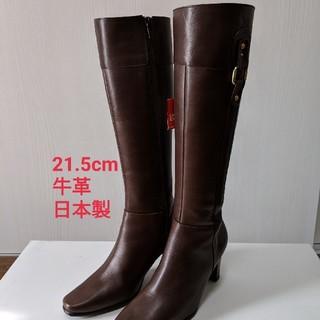 新品☆牛革ロングブーツ 21.5cm(ブーツ)