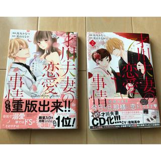 才川夫妻の恋愛事情 1巻、2巻(女性漫画)