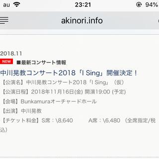 中川晃教コンサート2018 I Sing チケット 11月16日(国内アーティスト)