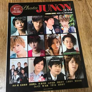 シュフトセイカツシャ(主婦と生活社)のJUNON 雑誌類(アート/エンタメ/ホビー)