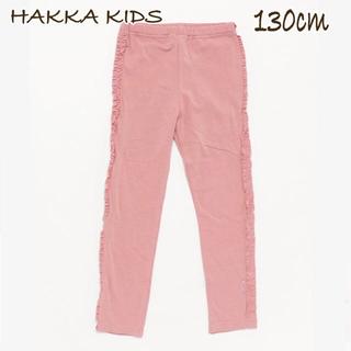 ハッカキッズ(hakka kids)の新品・タグ付【HAKKA KIDS】脇フリル8分丈スパッツ ピンク 130(パンツ/スパッツ)