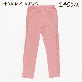 ハッカキッズ(hakka kids)の新品・タグ付【HAKKA KIDS】脇フリル8分丈スパッツ ピンク 140(パンツ/スパッツ)