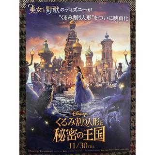 くるみ割り人形と秘密の王国 ペア 試写会 福岡(洋画)