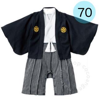 袴70男児★新品 袴ロンパース 袴風カバーオール 本格的 着物和装 誕生日お正月(和服/着物)