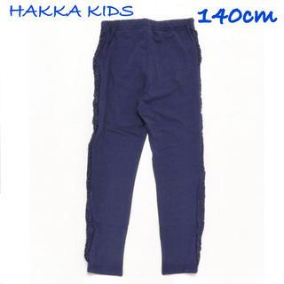 ハッカキッズ(hakka kids)の新品・タグ付【HAKKA KIDS】脇フリル8分丈スパッツ ネイビー 140(パンツ/スパッツ)