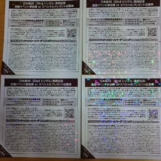 ノギザカフォーティーシックス(乃木坂46)の乃木坂46 22nd 全国握手券4枚(その他)