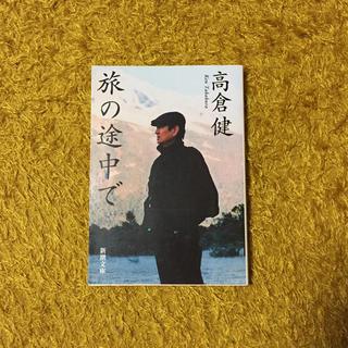 高倉健/旅の途中で☆随筆 エッセイ 映画 哲学 俳優 人生 対談 心理 市井(文学/小説)