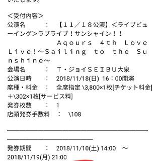 ラブライブ 4th ライブビューイング チケット(声優/アニメ)