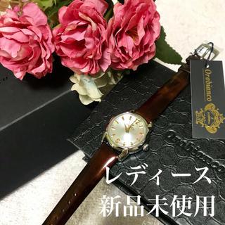 オロビアンコ(Orobianco)のオロビアンコ レディース 腕時計 新品未使用 (腕時計)