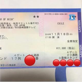 エグザイル(EXILE)の11/18 EXILE チケット(国内アーティスト)