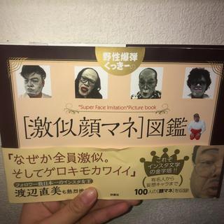 野性爆弾くっきーの本(お笑い芸人)