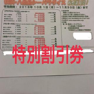 八景島シーパラダイス割引券(水族館)