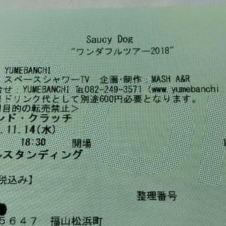 サウシー 広島 専用(国内アーティスト)