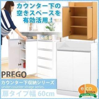 キッチンカウンター下収納【空きスペースを有効活用】扉タイプ・幅60cm(キッチン収納)