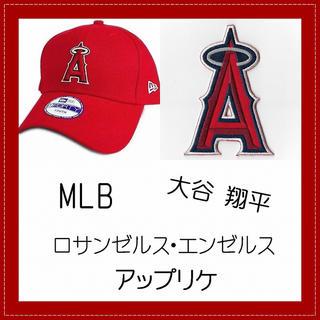 野球 グッズ 帽子 ワッペン アップリケ★エンゼルス メジャーリーグ(その他)