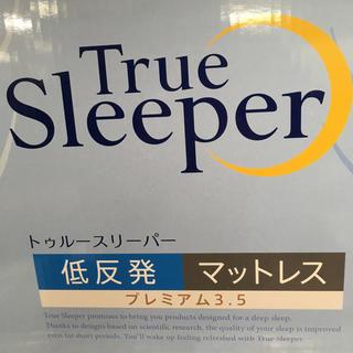 【新品】トゥルースリーパープレミアム3.5シングル(シングルベッド)