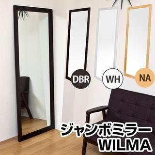 ★ 送料無料 ★ ジャンボミラー (DBR/NA) 2色(壁掛けミラー)