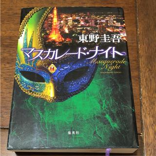マスカレードナイト 東野圭吾(文学/小説)