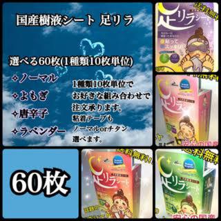 世界が認めた 日本製 足リラシート よもぎ30枚(フットケア)