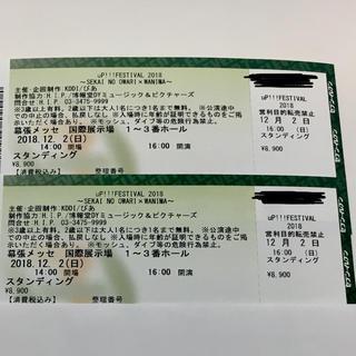 uP!!! FESTIVAL2018 〜セカオワ×WANIMA~ チケット2連番(国内アーティスト)