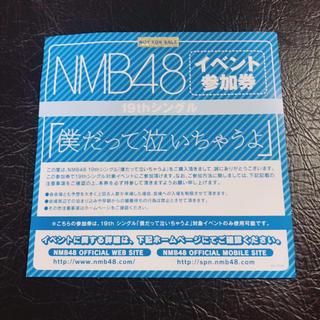 エヌエムビーフォーティーエイト(NMB48)の【NMB48】僕だって泣いちゃうよ 全国握手券(女性アイドル)