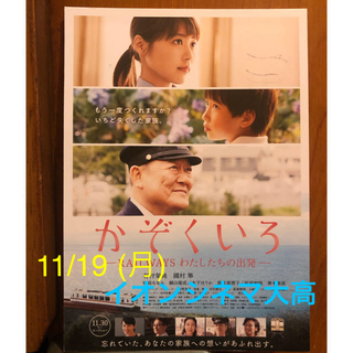 名古屋試写会『かぞくいろ』11/19(邦画)