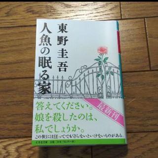 ゲントウシャ(幻冬舎)の人魚の眠る家   東野圭吾(文学/小説)