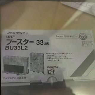 ef63asamaさま専用 UHFブースター新品(その他)