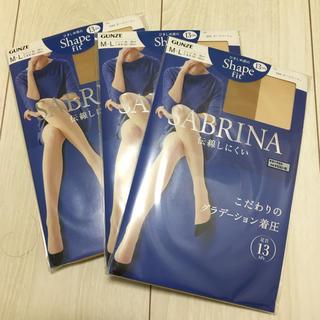 サブリナ(Sabrina)の【新品・未開封】GUNZE SABRINA ストッキング 3足セット(タイツ/ストッキング)
