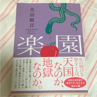 楽園 小説(文学/小説)