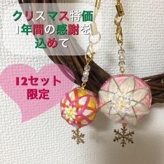 2018c-8クリスマス特価¥2160→¥1080(キーホルダー/ストラップ)