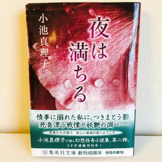 夜は満ちる/小池 真理子(文学/小説)