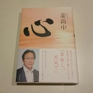 シュウエイシャ(集英社)の集英社「心」姜尚中(文学/小説)