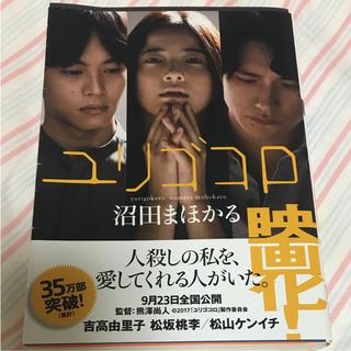 ユリゴコロ(文学/小説)