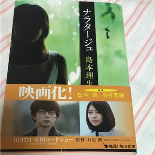 ナラタージュ(文学/小説)