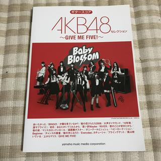 エーケービーフォーティーエイト(AKB48)のギタースコア AKB48セレクション 〜GIVE ME FIVE!〜(アイドルグッズ)