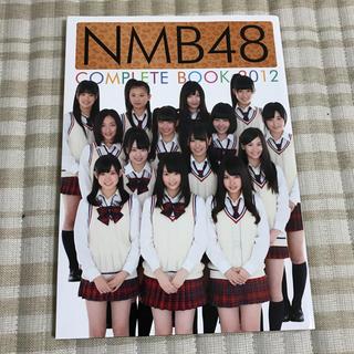 エヌエムビーフォーティーエイト(NMB48)のNMB48 COMPLETE BOOK 2012(アイドルグッズ)